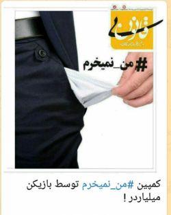 پاسخ مردم  #نداریم_که_بخریم