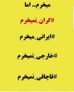 میخرم اما گران نمیخرم، قاچاق نمیخرم، ایرانی میخرم