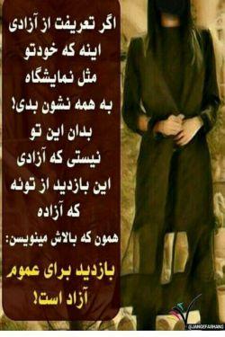 تعریفی از معنی آزادی...  #حجاب #hejab #آزادی