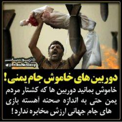 #یمن در #خاک و #خون ...  #اللهم_العن_علی_القوم_الظالمین