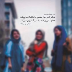 یکی از عوامل #بی_حجابی  شهرت طلبی ست.. #حجاب #hijab