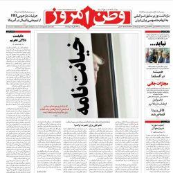 #صفحه_نخست روزنامه وطن امروز، ۲۹ خرداد ۹۷ vatanemrooz.ir