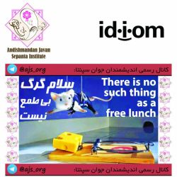 #idiom #اصطلاح #there_is_no_such_things_as_a #free_lunch #سلام #گرگ_بی_طمع_نیست #اندیشمندانه_انتخاب_کنید #choose_wisely @ajs_org
