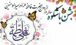 پوستر آماده تبلیغ جشن ازدواج امام علی و حضرت زهرا علیهما السلام ؛ فقط کافیه زمان و مکان مراسمتون رو اضافه کنید!