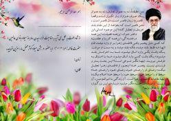 کارت دعوت جشن میلاد حضرت زهرا (س) / صفحه1