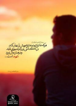 هرکه عاشق شود و عشق خود را پنهان کند و ابراز نکند و عفت بورزد و بمیرد شهید است