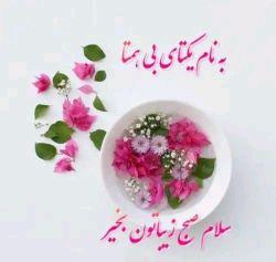 سلام یاران جاااان ✋  ادینه مبارک یه روز بی نظیر یک دعای ناب یه آرزوی قشنگ یک زندگی شاد  یه دورهمی صمیمی کنار عزیزانتان آرزوی قلبی من برای شماست