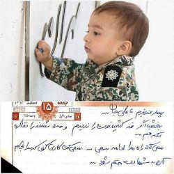 ما برای آنکه ایران گوهری تابان شود، خون دلها خورده ایم.. ما برای آنکه ایران خانه خوبان شود، رنج دوران برده ایم #فرزندشهیدمحسن_حججی #علی_کوچولو❤️
