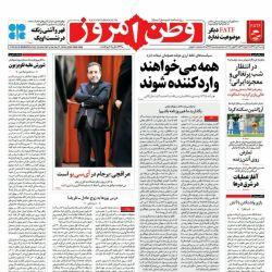 صفحه_نخست روزنامه وطن امروز، ۲ تیر ۹۷ www.vatanemrooz.ir