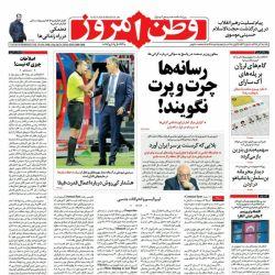 #صفحه_نخست روزنامه وطن امروز، ۳ تیر ۹۷ www.vatanemrooz.ir