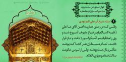 تمام مسلمانان از سب علی (ع) ناراحت بودند ولی از ترس حکومت ساکت شدند!