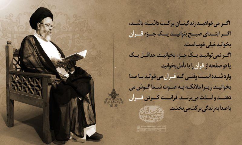 تلاوت قرآن روزانه را فراموش نکنید