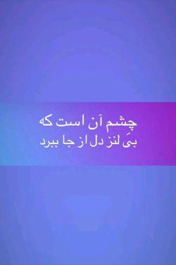 . بارها  پرسیده ای     از نحوه ی دل دادنم     چشم تو در چشم من  دیگر نمی دانم چه شد ... #سید_رضا_هاشمی