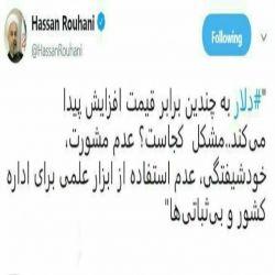 دلیل #گرانی اقلام ضروری و دلار، خودرو، مسکن و همه چی از زبان رئیس جمهور محترم کشورمان جناب حجت الاسلام و المسلمین آقای دکتر حاج حسن روحانی (دامت افاضات)  پ.ن: جواب خود خودشه  الان اینو مردم بگن خیلی خوبه: درسته نون نداریم اما هواتو داریم ☺️:| تحویل بگیرین رای دهندگان گرام نه تنها مشکلات را برطرف نمیکنه داره با این کارا ملت را دق میده!:/