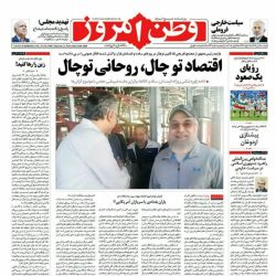 #صفحه_نخست روزنامه وطن امروز، ۴ تیر ۹۷ www.vatanemrooz.ir