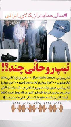 #خدا_لعنتت_کنه_روحانی