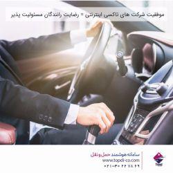 تاپ دی(TopDi)، رانندگان تاکسی های اینترنتی را نیز، بخش مهمی از شهروندان این جامعه می داند.همه به فکر زندگی این قشر زحمت کش باشیم . لطفاً،رانندگان محترم مورد نظر خود را به تاپ دی معرفی کنید. ثبت نام در صفحه رانندگی با ما در سایت تاپ دی https://topdi-co.com/drive-with-us/   #سامانه_حمل_و_نقل_هوشمند #سامانه_درخواست_خودرو #اپلیکیشن_تاکسی_انلاین #تاکسی_انلاین #تاکسی_اینترنتی #درخواست_هوشمند_خودرو #رانندگان #جامعه