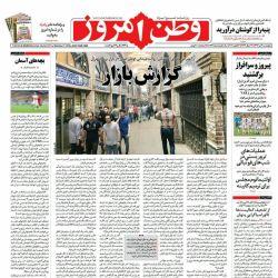 #صفحه_نخست روزنامه وطن امروز، ۶ تیر ۹۷ www.vatanemrooz.ir