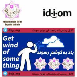 #idiom #اصطلاح #get_wind_of_some_things #باد_به_گوشم_رسوند #اندیشمندانه_انتخاب_کنید #choose_wisely @ajs_org