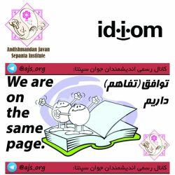 #idiom #اصطلاح #we_are_on_the_same_page #توافق_داریم #تفاهم_داریم #اندیشمندانه_انتخاب_کنید #choose_wisely @ajs_org