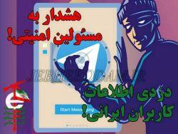 #جبهه_اقدام هشدار به مسئولین امنیتی... هیچ دولتی در هیچ کشوری اجازه نمی دهد که سرویس های جاسوسی-تروریستی دشمن، در کشورش آزادانه فعالیت کنند و مردم، مسئولین و دستگاهها را تخلیه اطلاعاتی نمایند. پس چگونه است که دولت جمهوری اسلامی، اجازه داده است که سرویس های اطلاعاتی و جاسوسی دشمن، پروژه های گوناگون خود را در کشور اجرا کنند؟ http://jebheeqdam.ir/node/70