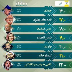 صفحه رسمی شبکه #آی_فیلم @ifilmfarsi