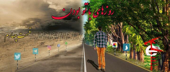 #جبهه_اقدام #روزهای_با_تو_بودن #قسمت_چهارم