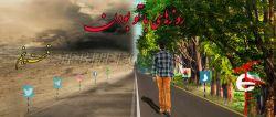 #جبهه_اقدام داستان #روزهای_با_تو_بودن #قسمت_پنجم