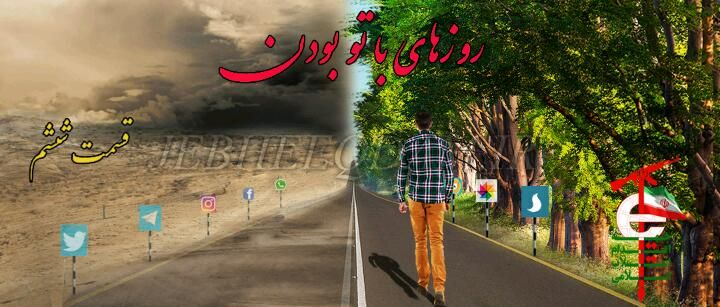#جبهه_اقدام داستان #روزهای_با_تو_بودن #قسمت_ششم