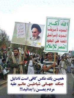 همیـن یک عکس کافی است تا دلیل جنگ جهـانی شیاطیـن عالـم علیه مردم یمــن را بدانید!!!