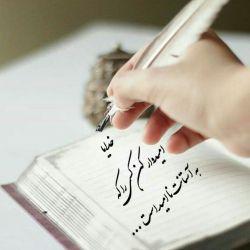 چقدر دلگیرم امروز! میدانم خدایم همین نزدیکی هاست .... اما گویا من خیلی دور ایستادهام!کاش یک قدم نزدیک می شدم! فقط یک قدم....هو الرحمن الرحیم