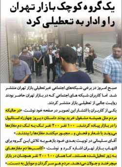 پشت پرده تعطیلی بازار تهران...