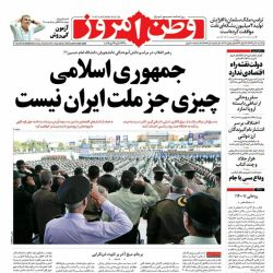 #صفحه_نخست روزنامه وطن امروز، ۱۰ تیر ۹۷ www.vatanemrooz.ir