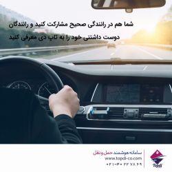 از شما دعوت میكنیم، رانندگان مورد نظر خود را برای ثبت نام در وب سایت تاپ دى (https://topdi-co.com/drive-with-us) معرفی كنید!