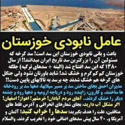 پیامی به مردم #خوزستان، #آبادان، #خرمشهر، #اصفهان، #ارومیه و همه کشور اگر مشکل #آب دارید.. چرا دنبال #آدرس_غلط و #شعار های انحرافی و #نخودسیاه میروید؟! چرا علت اصلی را هدف نمیگیرید؟! علت اصلی #سد سازی های بی رویه بر #رودخانه ها و #دریاچه هاست.. والسلام