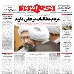 #صفحه_نخست روزنامه وطن امروز، ۱۲ تیر ۹۷ www.vatanemrooz.ir