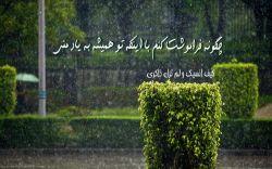 چگونه فراموشت کنم با اینکه تو همیشه به یاد منی..  دعای مناجات خمسه امام سجاد(ع)     #حیات_طیبه