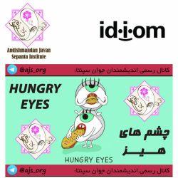 #idiom #اصطلاح #hungry_eyes #چشمهای_هیز #اندیشمندانه_انتخاب_کنید #choose_wisely @ajs_org