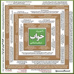 http://yon.ir/khaab آدرس عکس با کیفیت جهت چاپ. چهل حدیث طب اسلامی درباره خواب