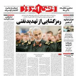 #صفحه_نخست روزنامه وطن امروز، ۱۴ تیر ۹۷ www.vatanemrooz.ir