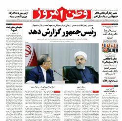#صفحه_نخست روزنامه وطن امروز، ۱۶ تیر ۹۷ www.vatanemrooz.ir