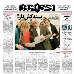 #صفحه_نخست روزنامه وطن امروز، ۱۷ تیر ۹۷ www.vatanemrooz.ir