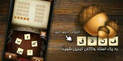 بازی فندق اندروید «بازی فندق» را در بازار اندروید ببین: http://cafebazaar.ir/app/?id=com.plus9.fandogh&ref=share