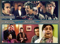 کانال رسمی شبکه #آی_فیلم @iFilmFarsi