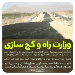 یعنی اگه حتی یه همچین چیزی هم در دوران وزارت آخوندی درست شده باشه باس از تعجب شاخ درآورد و گذاشت رو پیشونی و نماز شکر بجا آورد! همینم غنیمته! آخه آخوندی و کار!!!؟ میگم نکنه کاریه بنده خدائیه که وقتی عصبانی میشه لرزش دست می گیره!! #لرزش_دستانش  #روحانی