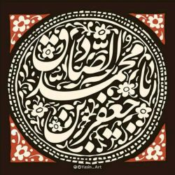 شهادت حضرت امام صادق علیه السلام رئیس مذهب تشیع را به همه شیعیان تسلیت عرض میدارم