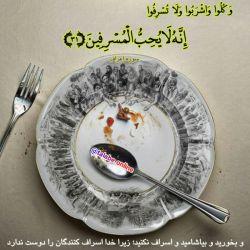 برآوردهای فائو نشان میدهد هرروز به ازای هر نفر 134 کیلوکالری غذا در ایران به هدر میرود؛ یعنی سرانه هدر رفت روزانه غذا در ایران 134 کیلوکالری است.