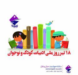 امروز یه روز خوبه روز قشنگ کودک تبریک میگم بچه ها، روز شما مبارک  تاپ دی؛ این روز زیبا را،به کودکان و نوجوانان، امیدهای فردای ایران تبریک می گوید. #استارت_اپ   #سامانه_حمل_و_نقل  #اپلیکیشن_درخواست_خودرو #تاپ_دی