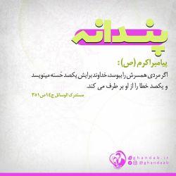 ✅ شماره 96 ✅ #بسم_الله_الرحمن_الرحیم ❤ همین الان بدون هیچ بهونه ای همسرتو ببوس ( وقتی بوسیدی یه دعا هم برا ما بکن ☺✋ )
