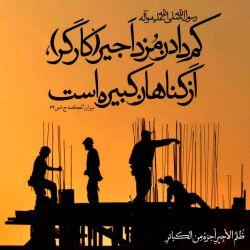 کارگران را دریابید:كم دادن مزد اجیر (كارگر)، از گناهان كبیره است. (ظُلمُ الأجِیرِ أجرَهُ مِن الكبائرِ) //پیامبر اکرم(ع)//